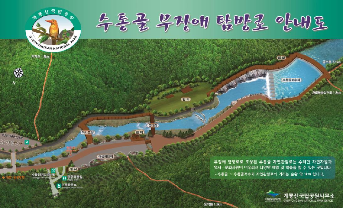 Depiction of 계룡산 수통골자연관찰로